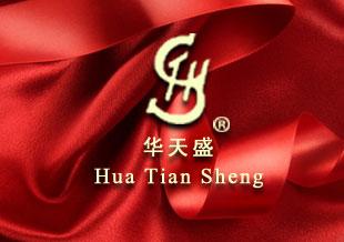 浙江湖州华天盛丝绸服饰有限公司企业形象(图1)